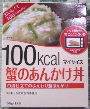 100kcal_5