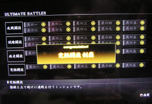Ultimate_battles