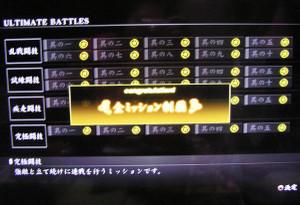 Ultimate_battles_2