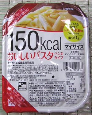 150kcal_2